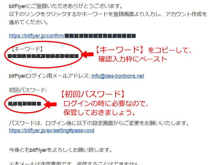 bitflyer_mail_01