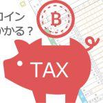 bn_tax