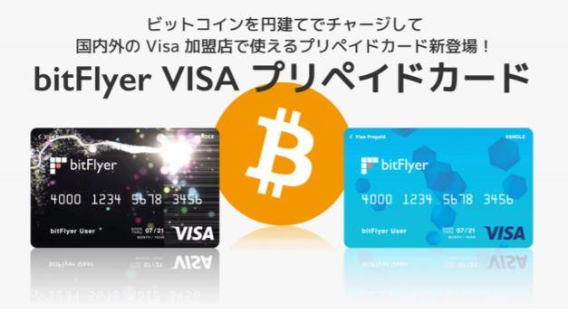 bitFlyer_visa_prepaid01