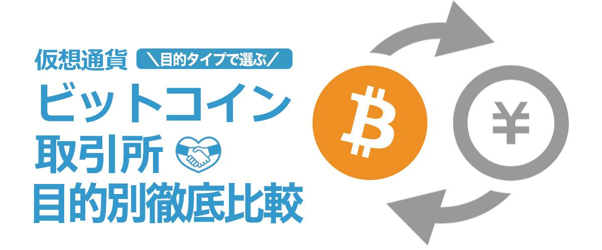 bn_exchange_type
