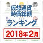 【2018年2月】仮想通貨☆時価総額ランキング!上位30位を日本円で一挙ご紹介