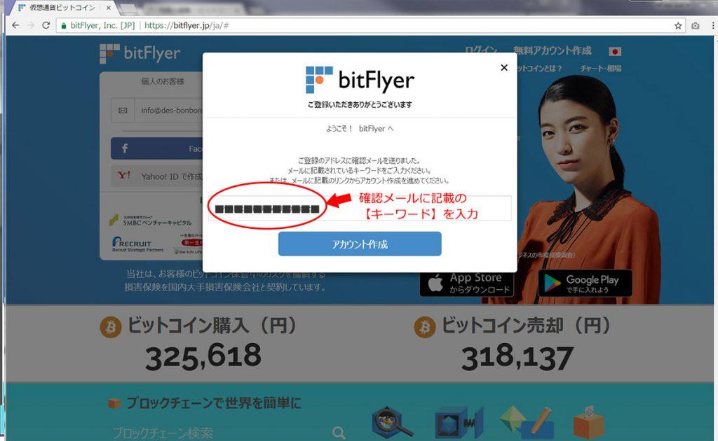 bitflyer_top2