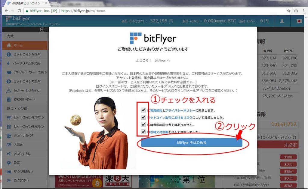 bitflyer_top3