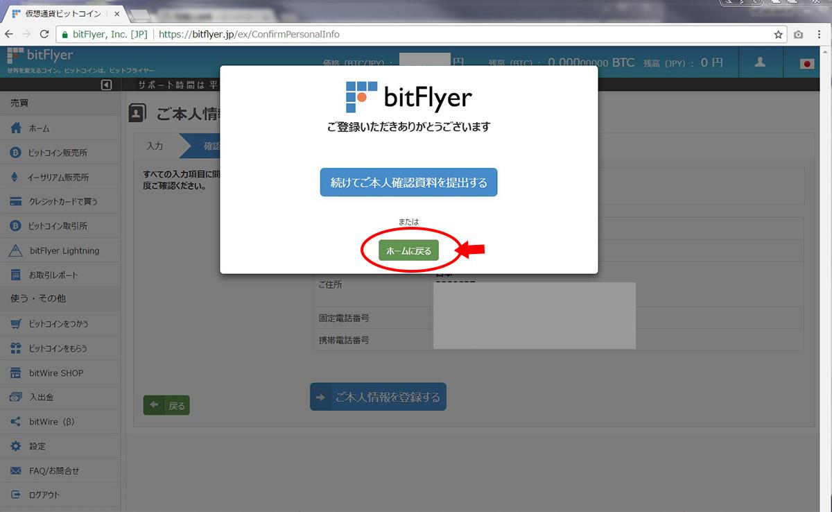 bitflyer_top6_n