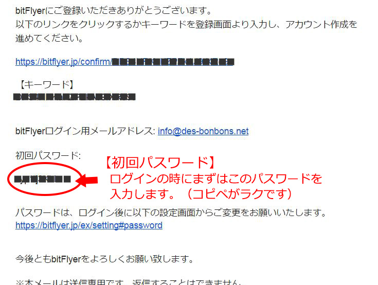 bitflyer_mail_02