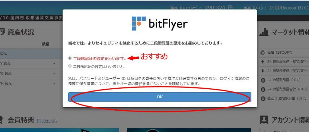 bitflyer_top3-1