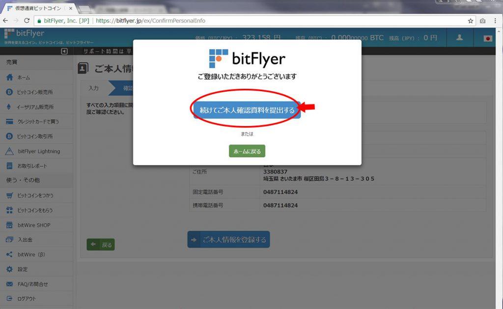 bitflyer_top6-2