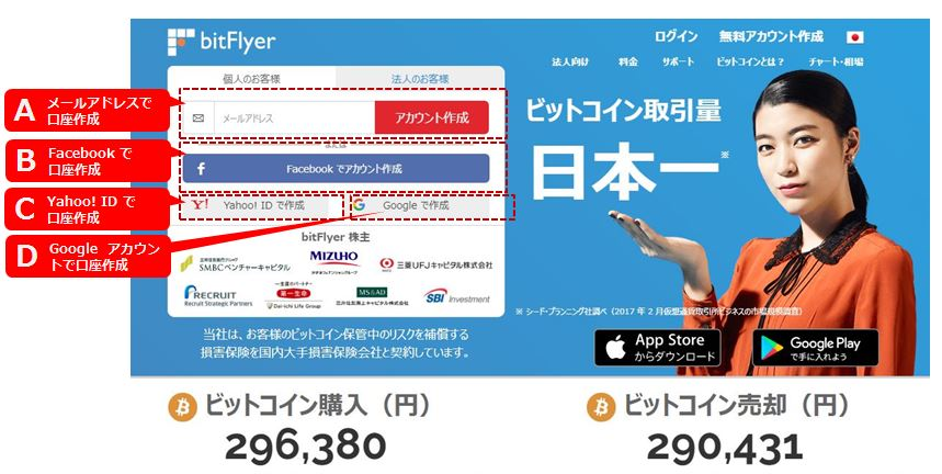 bitflyer_top_account01