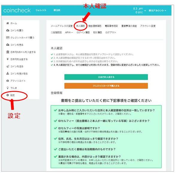 coincheck_honninkakunin01