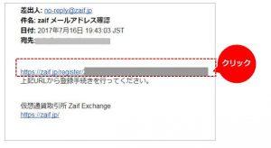zaif_top02-mail-3