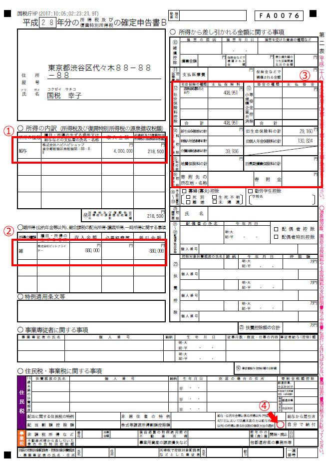 仮想通貨の利益「会社バレ」を防ぐ方法【確定申告で◯◯するだけ】
