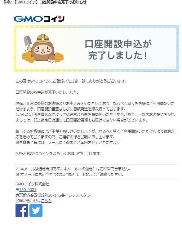 GMO_mail03