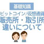 【タイトル】販売所・取引所違い