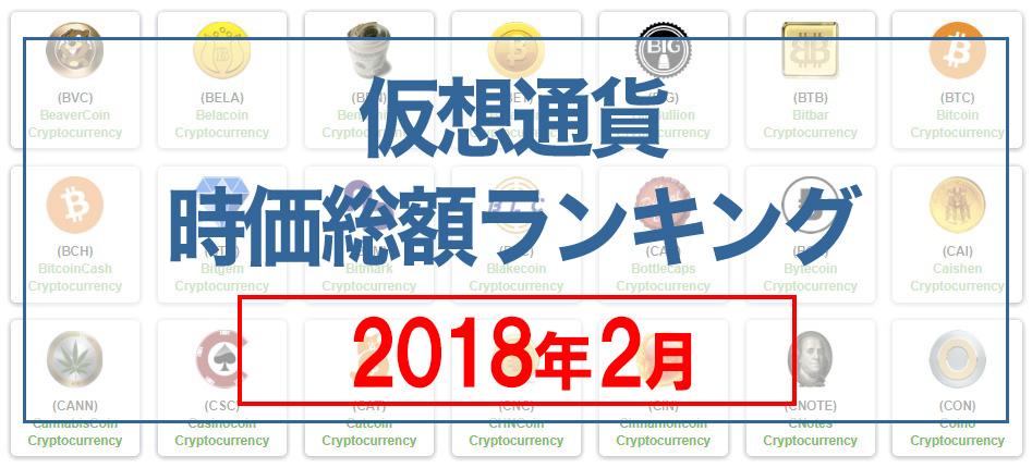 【2月】仮想通貨時価総額ランキング