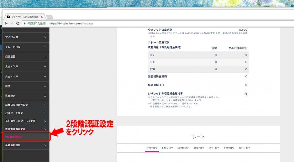 DMM_2段階認証01