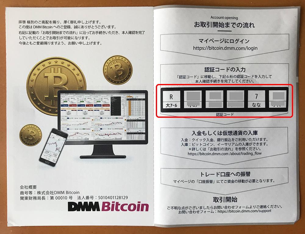 DMM_hagaki02