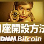 DMM Bitcoin(ディーエムエムビットコイン)は本人確認が早い!安心のサービス特徴と口座開設の方法・手順をご紹介