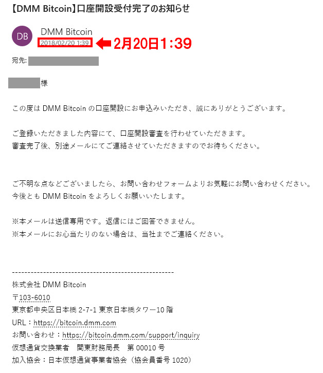 DMM_mail01