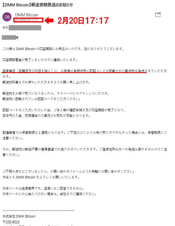 DMM_mail02