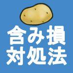 ttl_fukumizon_icatch