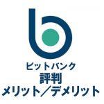 bitban_eyecatch