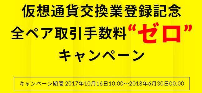 bitbank取引ゼロ円キャンペーン01