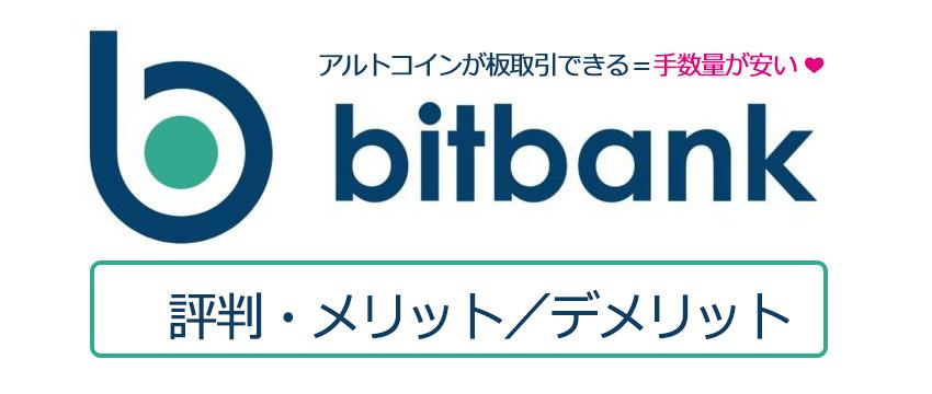 bitbank_header01