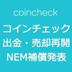 コインチェック仮想通貨の出金、売却再開!NEMの補償も3月12日中に