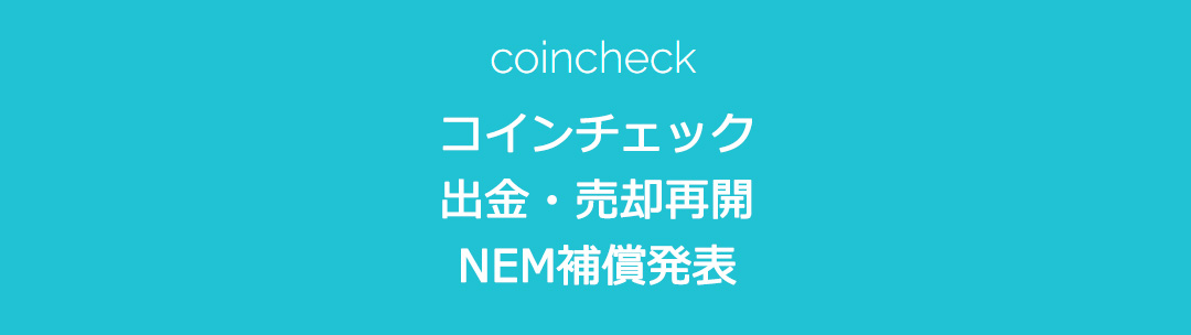 coincheck_eyechatch