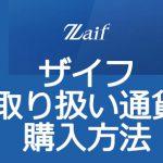 Zaif(ザイフ)取り扱い通貨の種類は?銘柄一覧と購入方法をわかりやすく解説!