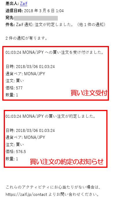 zaif_mona約定メール03