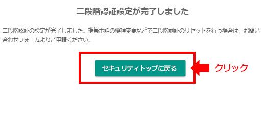 bitbank16_sec完了