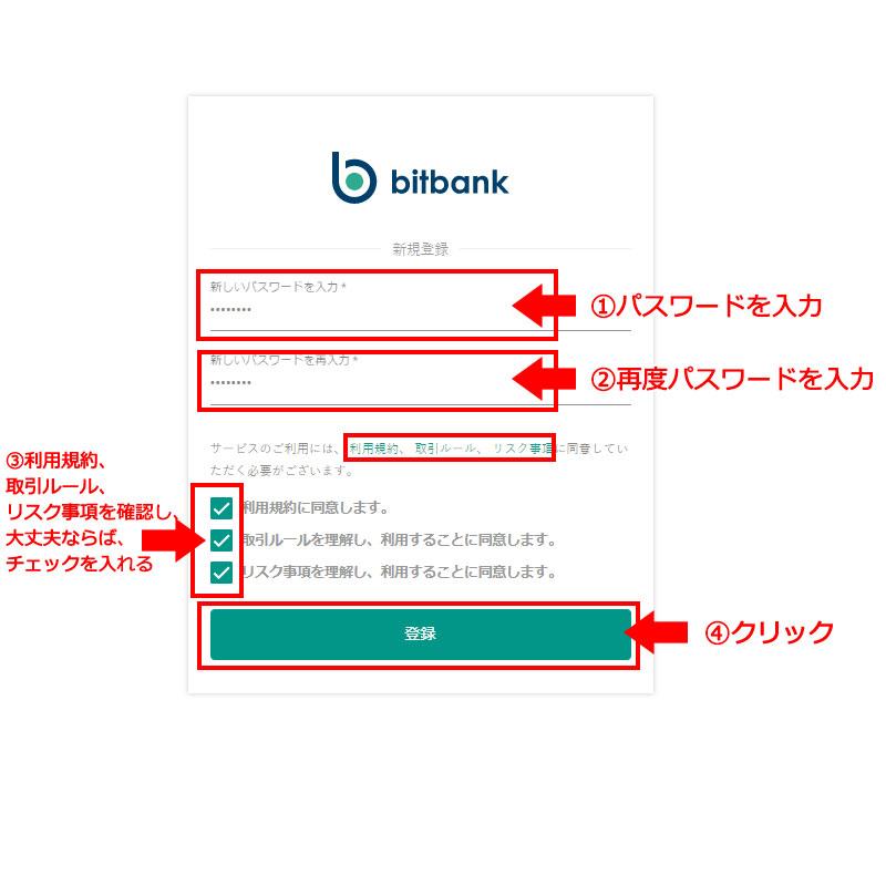 bitbank_04