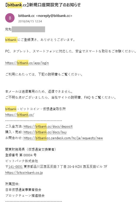 bitbank_04_mail