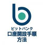 ビットバンク(bitbank)口座開設・本人確認書類登録の手順と方法☆3営業日で完了!