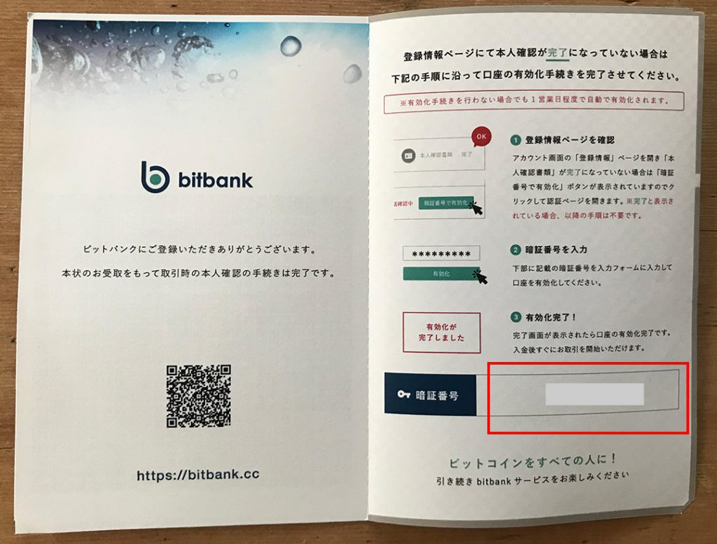 bitbank_hagaki01