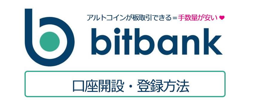 bitbank_header02