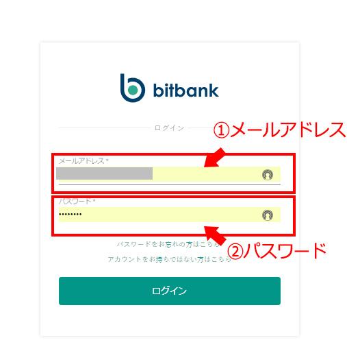 bitbank_login01
