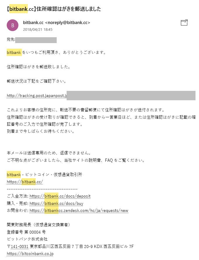 bitbank_mail発送通知