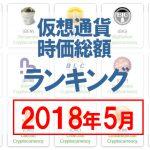【2018年5月】仮想通貨☆時価総額ランキング!上位30位を日本円で一挙ご紹介